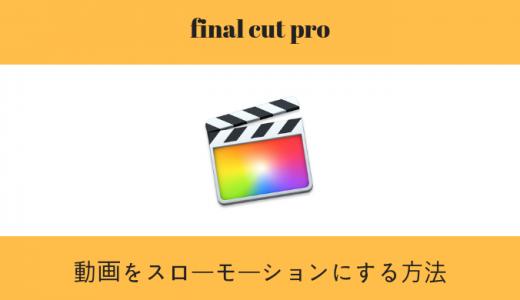 final cut pro|動画をスローモーションにする方法