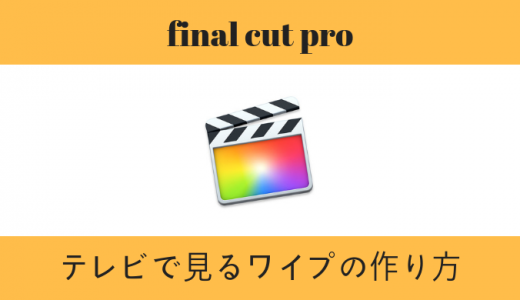 final cut pro|テレビで見るワイプの作成方法(picture in picture)
