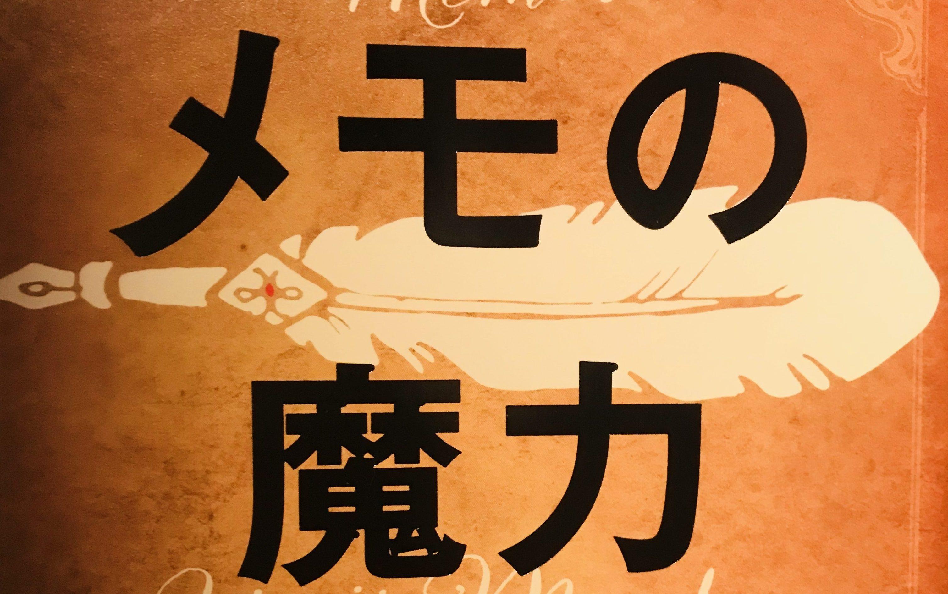 就活生は自己分析の前に「メモの魔力」という前田裕二氏の本を読め!