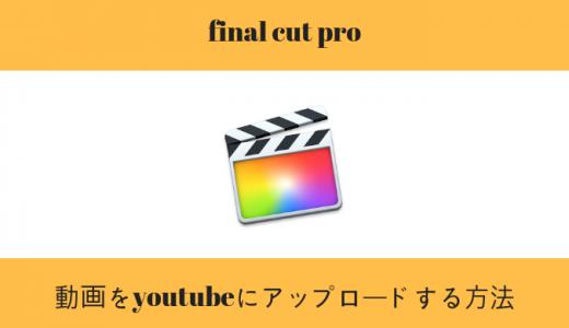 final cut pro|動画をyoutubeにアップロードする方法