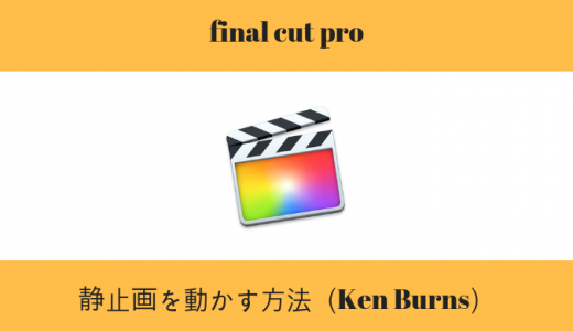 final cut pro|静止画を動かす方法(Ken Burns)