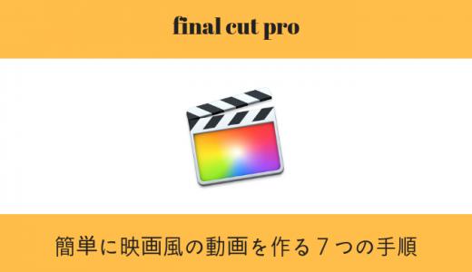 final cut pro|簡単に映画風の動画を作る7つの手順(黒帯・色補正)